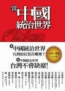 When China Rules the World: The Rise of the Middle Kingdom and the End of the Western World (Chinese Edition)